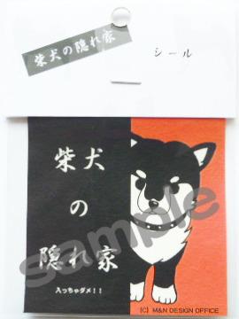 オリジナルイラストシール/柴犬の隠れ家☆レッド☆2枚組
