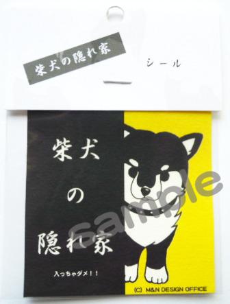オリジナルイラストシール/柴犬の隠れ家☆イエロー☆2枚組