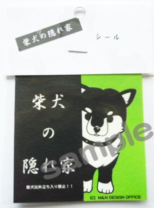 オリジナルイラストシール/柴犬の隠れ家☆グリーン☆2枚組