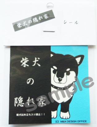 オリジナルイラストシール/柴犬の隠れ家☆ブルー☆2枚組