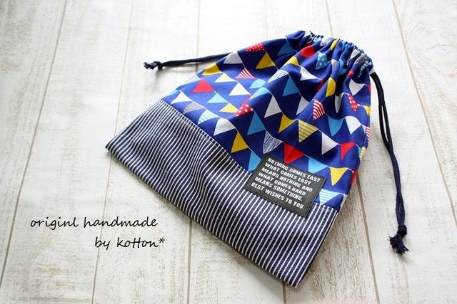 【受注製作】体操服袋(お着替え袋)*カ...