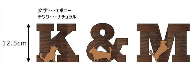S様ご注文分☆犬が遊ぶ文字6文字