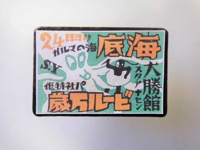 マッチラベルブローチ3300