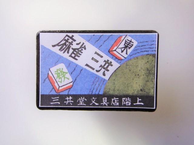 マッチラベルブローチ3302