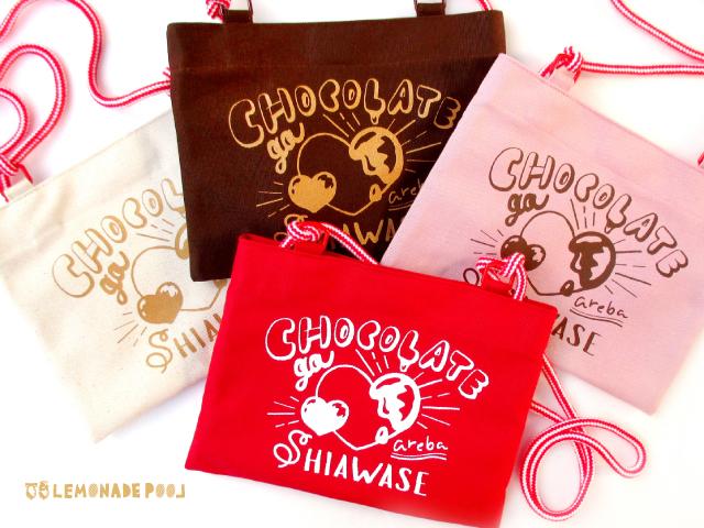 チョコレートがあれば幸せサコッシュ