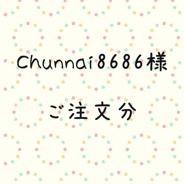 Chunnai8686様 ご注文分