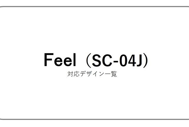 Galaxy◆Feel SC-04J ご案内 一覧