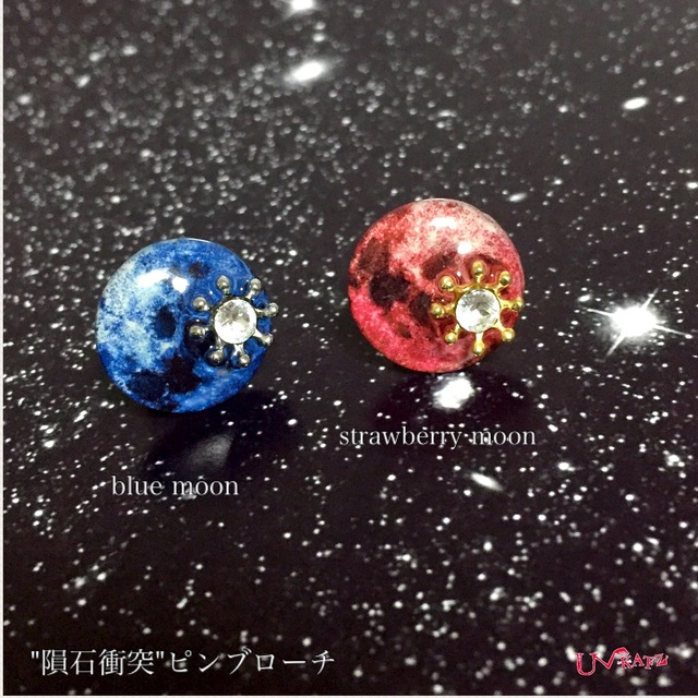 """""""隕石衝突""""ピンブローチ(新色:ストロ..."""