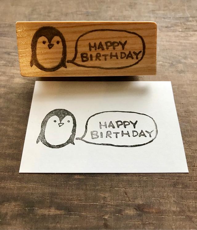 HAPPY BIRTHDAYのハンコ。(ペンギン)