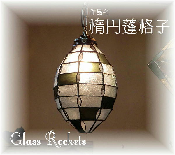 「楕円蓬格子」ステンドグラス ペンダントランプ 照明 和 洋風