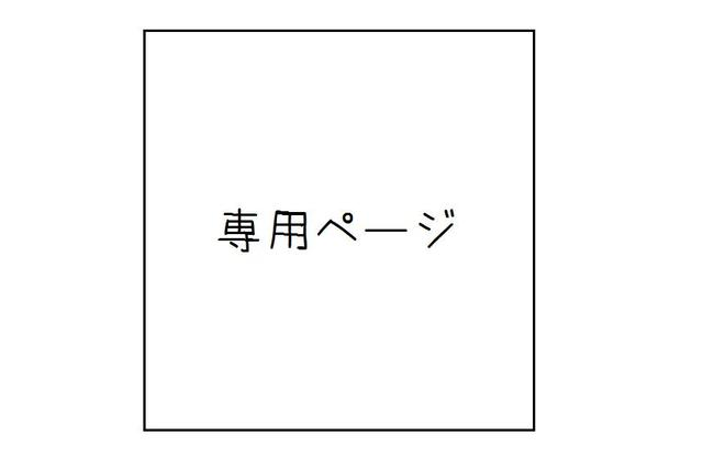 《jinkeimama様》専用ページ