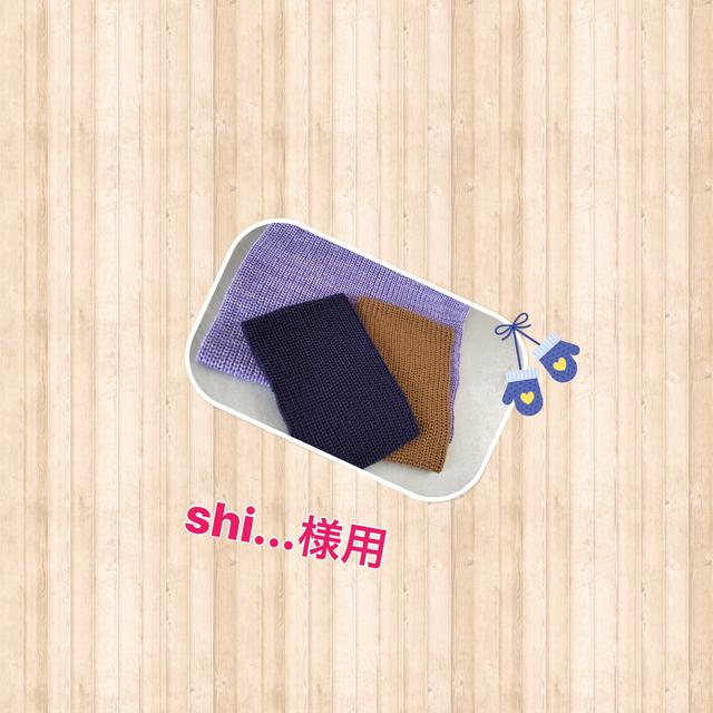 shi…様用 ネックウォーマー&ターバン