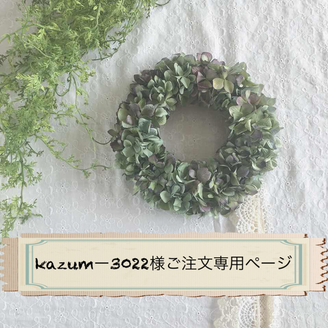 kazumー0322様ご注文専用ページ
