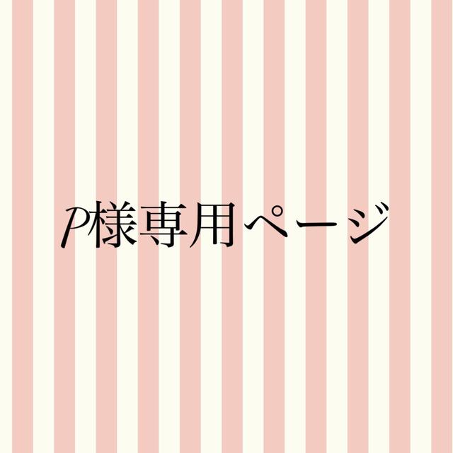 pastelkm様専用ページ
