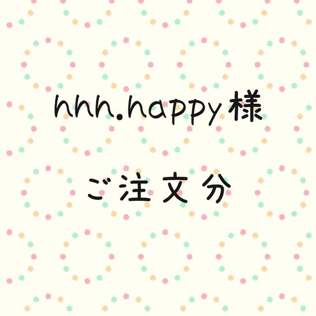 hhh.happy様 ご注文分