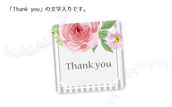 New!(SH94四角)〈Thank youシール四...