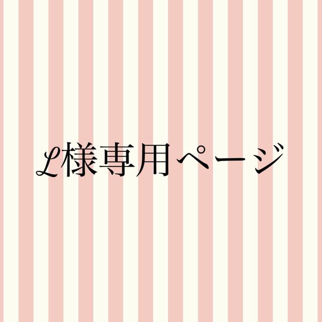 Laule'a〜ラウレア〜様専用ページ
