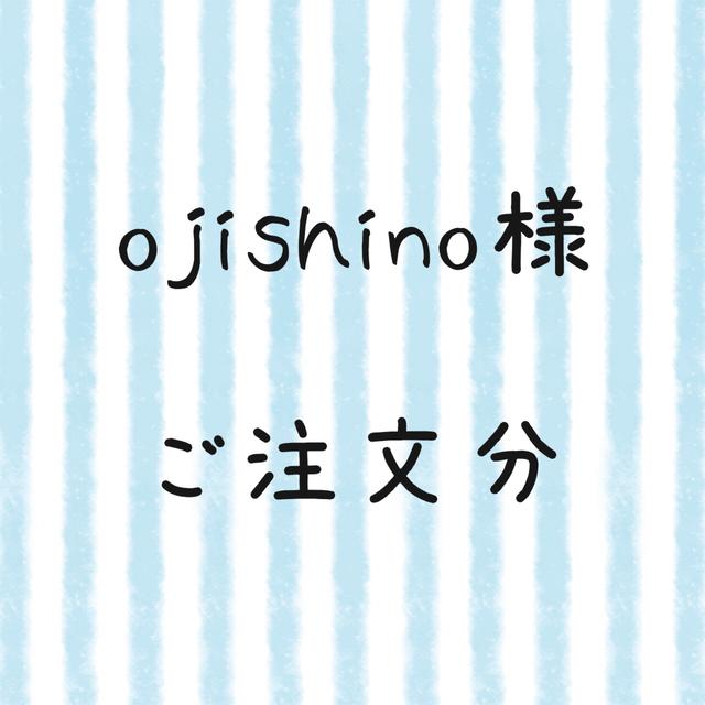 ojishino様  ご注文分