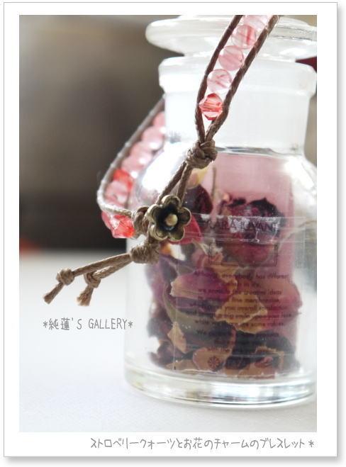ストロベリークォーツとお花のチャームのブレスレット