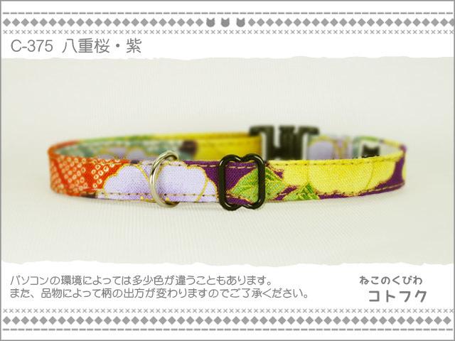 ねこのくびわ 八重桜・紫 c375