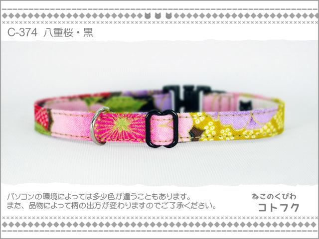ねこのくびわ 八重桜・黒 c374