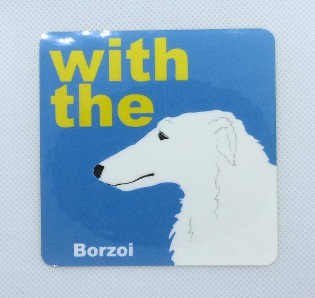 ボルゾイ『犬と一緒』 犬 横顔ステッカ...