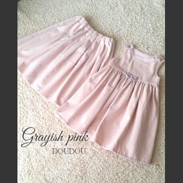 【親子リンク】グレイッシュピンク ワンピース&スカート