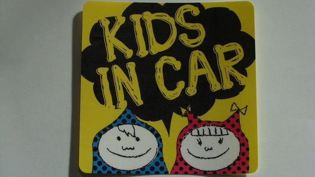 Kids in car 双子 兄妹【再販】