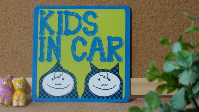 【再販】双子or兄弟 kids in car