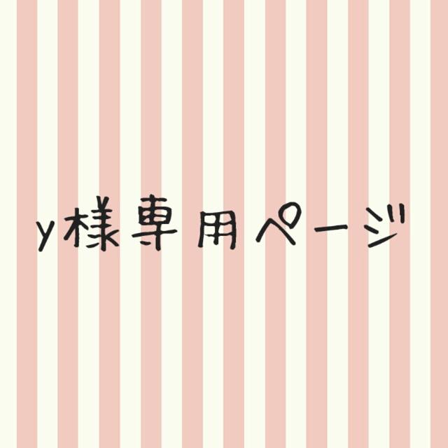 yuzurin3様専用ページ