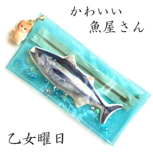 かわいい魚屋さん○ぴちぴち!鮮魚ポー...