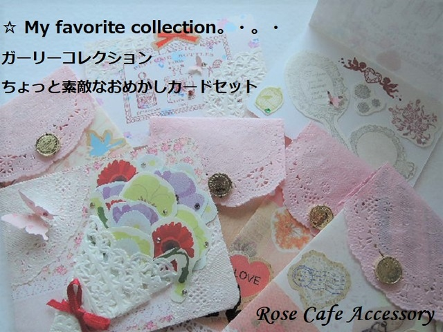 (1764)☆ My favorite collection!ガ...