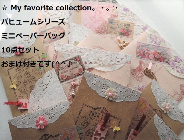(1765)☆ My favorite collection!パ...