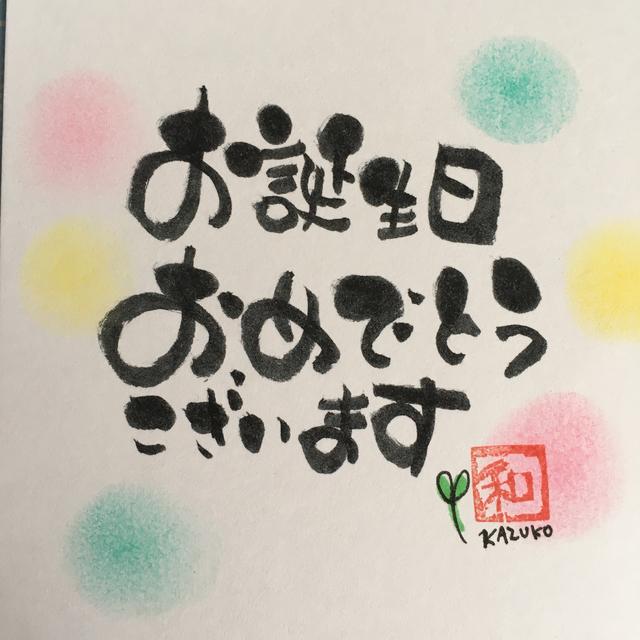 筆文字「お誕生日おめでとうござ...