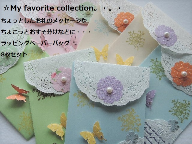 (1766)☆ My favorite collection!お...