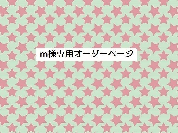 m様専用ご予約ページ くったりバッグ(...