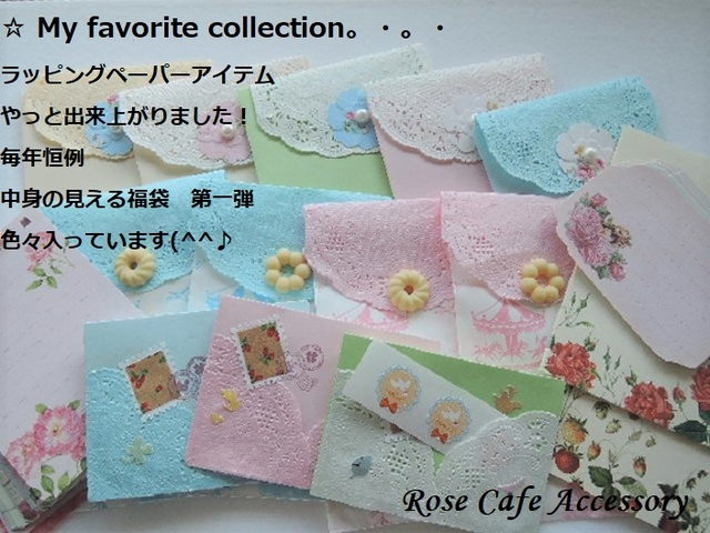 (1767) My favorite collection!福袋...