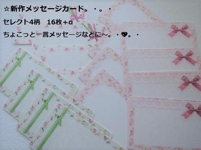 (1768)☆私のお気に入り☆新作メッセ...
