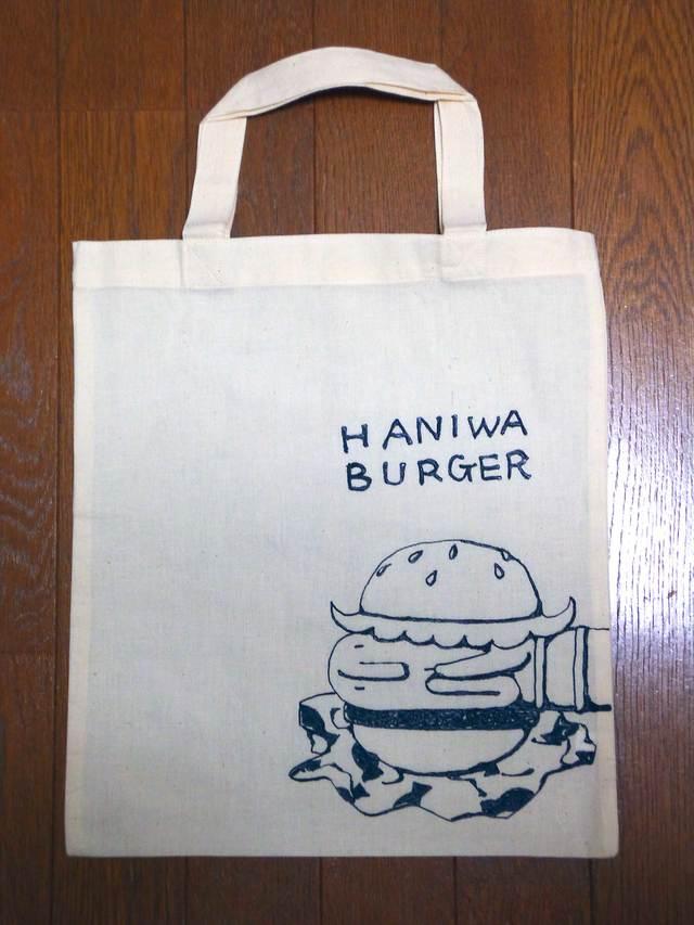 エコバック「HANIWA BURGER」