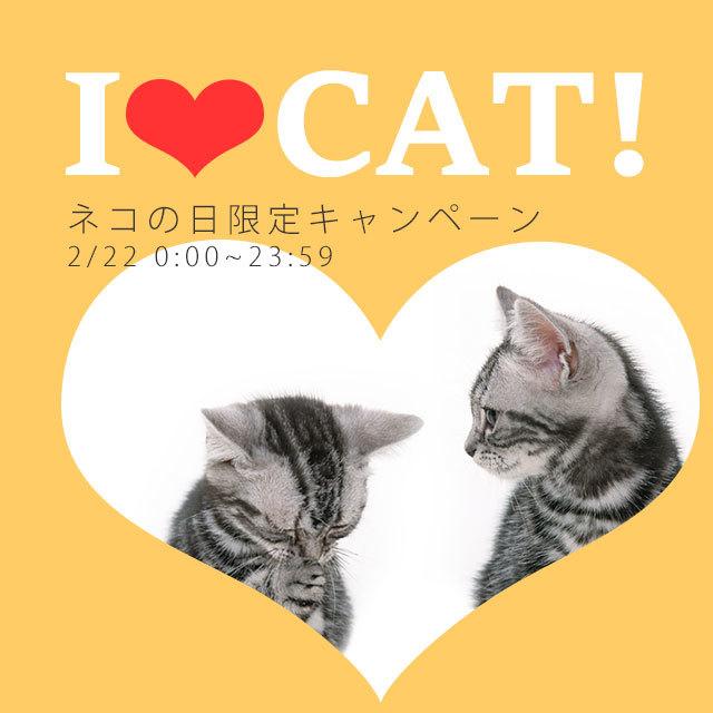 I ❤ CAT キャンペーン