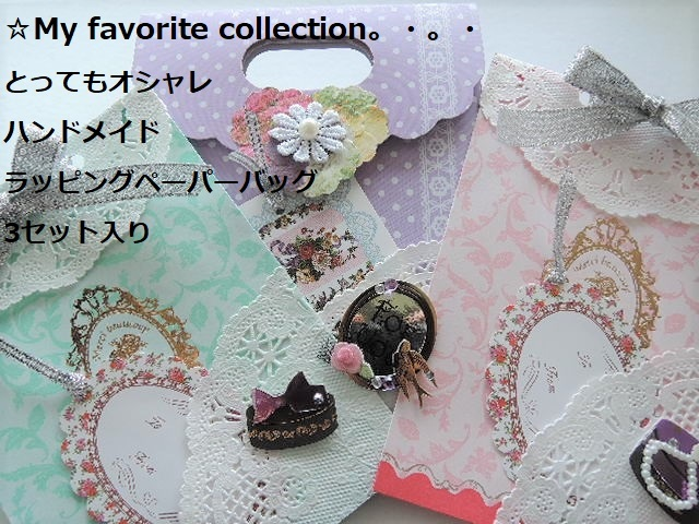 (1771)My favorite collection!素敵...