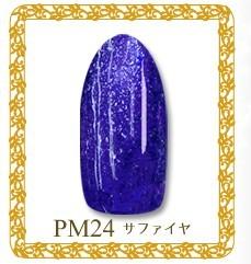 【PM24 サファイヤ】最新型スパークリ...