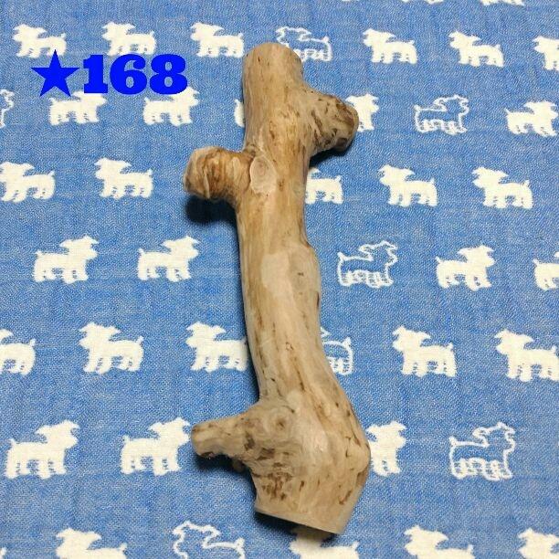 ☆168.犬用国産、新品犬のおもちゃ、中...