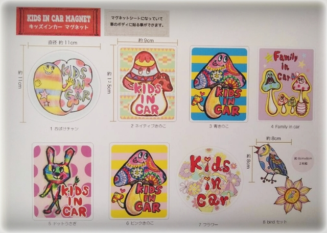 kids in car マグネットステッカー