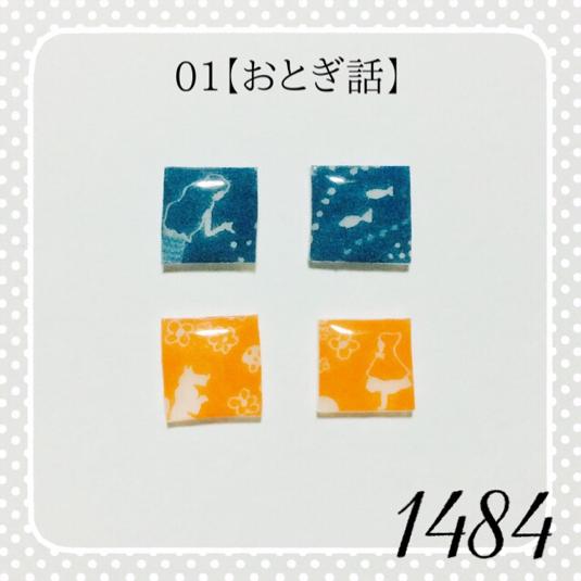 01【おとぎ話】