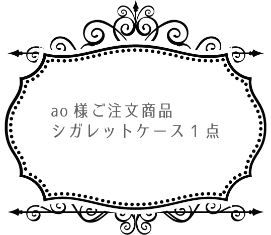 【ご依頼品販売】ao様ご注文分