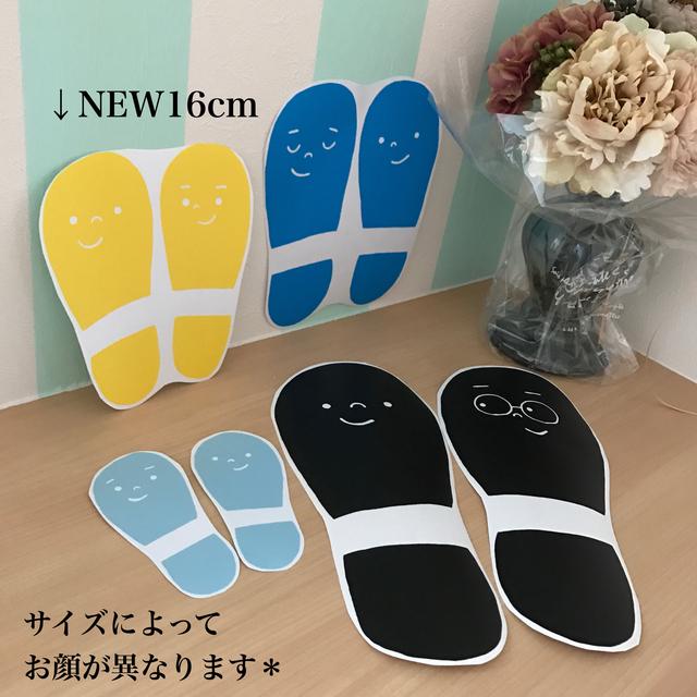 靴置きシール【特大ページ】