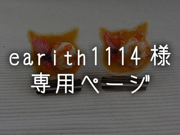 earith1114様専用ページ