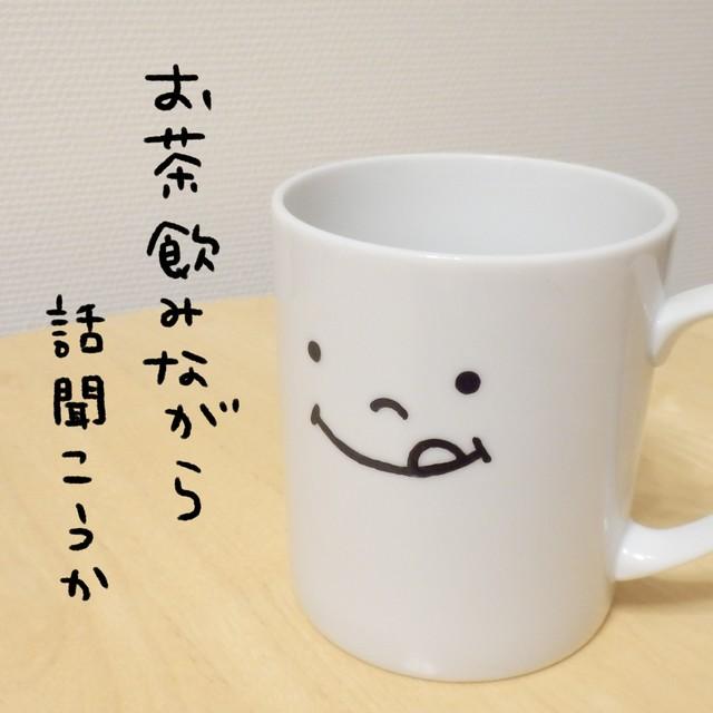 マグカップ YUMMY 【名入れ・文字入れ可能になりました】