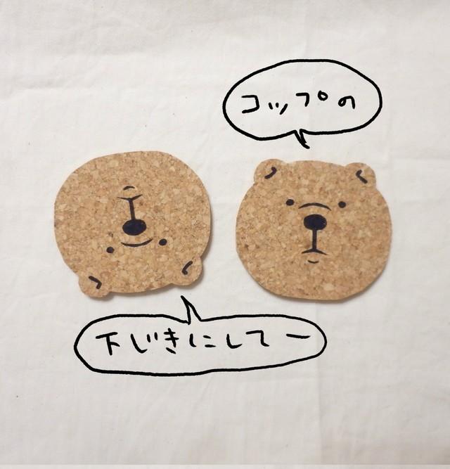くまごろうコースター2枚セット 厚め【たくさん再販!感謝!】